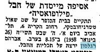 """מודעה על כנס הייסוד של חברת """"פילופואסיה"""", משנת 1958, שבו הרצה אברהם רגלסון"""
