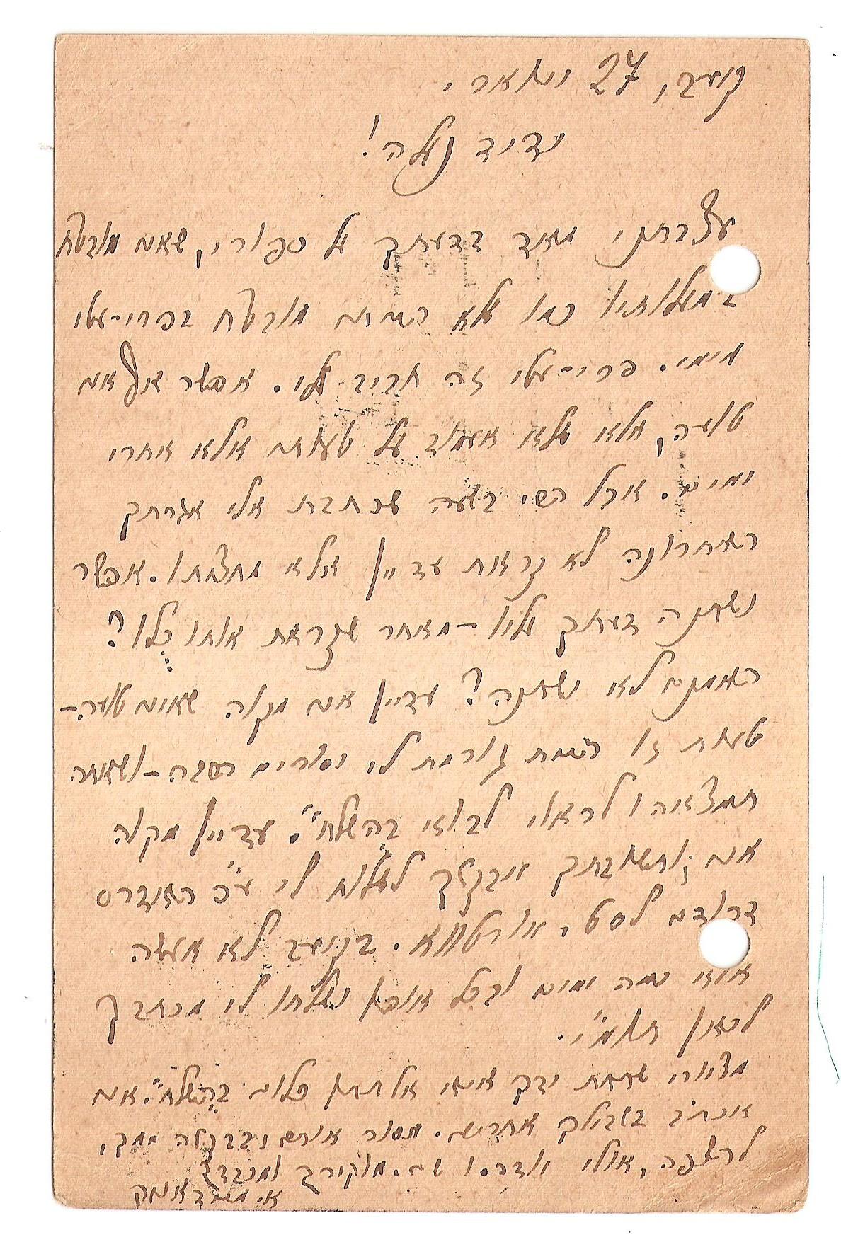 אחד ממכתבי מידניק לחנב